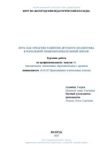Пример оформления титульного листа курсовой работы Вологодский  Пример оформления титульного листа курсовой работы