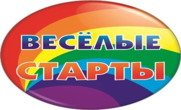 Картинки веселые старты в детском саду, дню россии июня