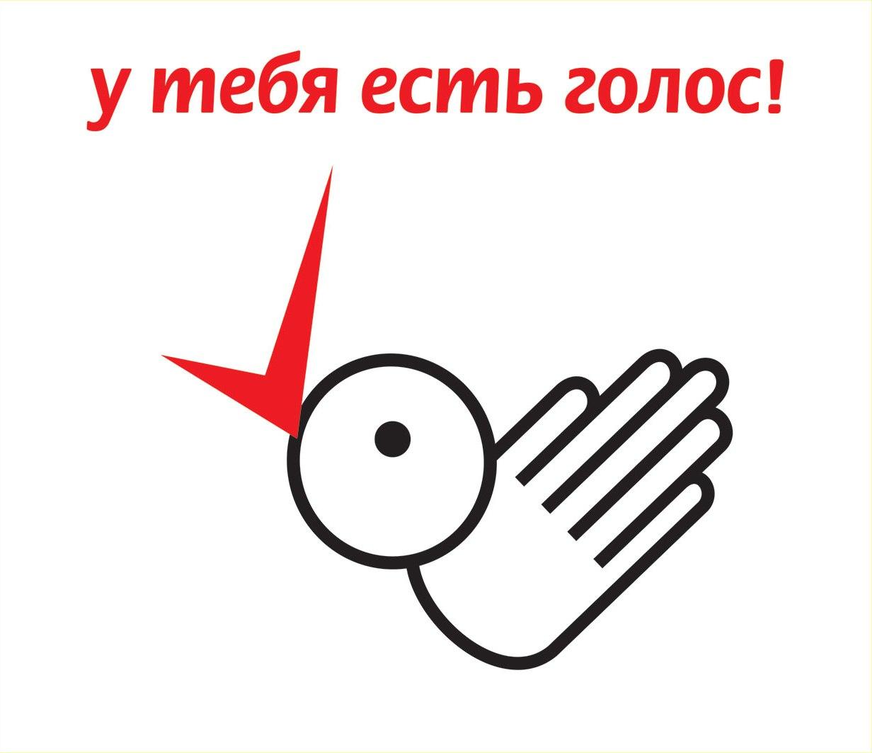 приглашения на выборы рисунки